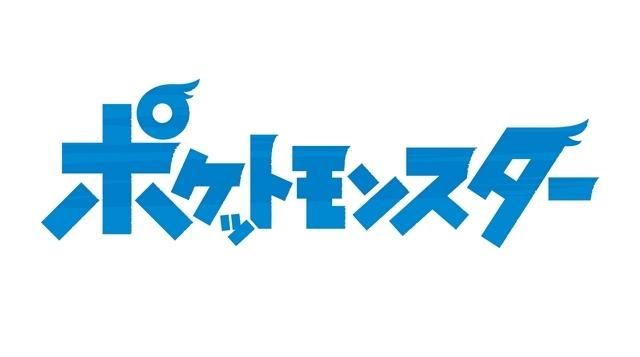 『ポケットモンスター』TVアニメ新シリーズ、新キービジュアルとOPテーマを使用した予告映像解禁! 気になる第1話先行場面カット&あらすじも公開