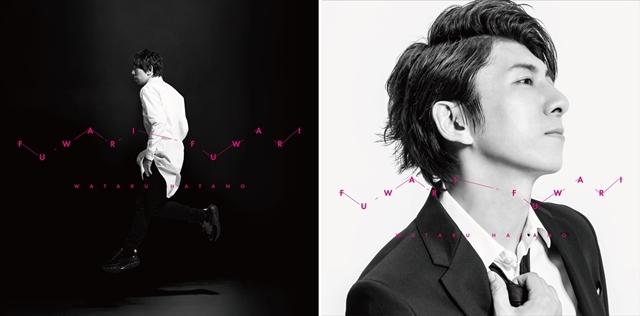 声優・羽多野渉さんの9thシングル「フワリ フワリ」より、ジャケット公開! MVには、サラリーマン姿の羽多野さん登場! ライブツアーも開催決定-1