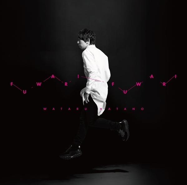 声優・羽多野渉さんの9thシングル「フワリ フワリ」より、ジャケット公開! MVには、サラリーマン姿の羽多野さん登場! ライブツアーも開催決定-2