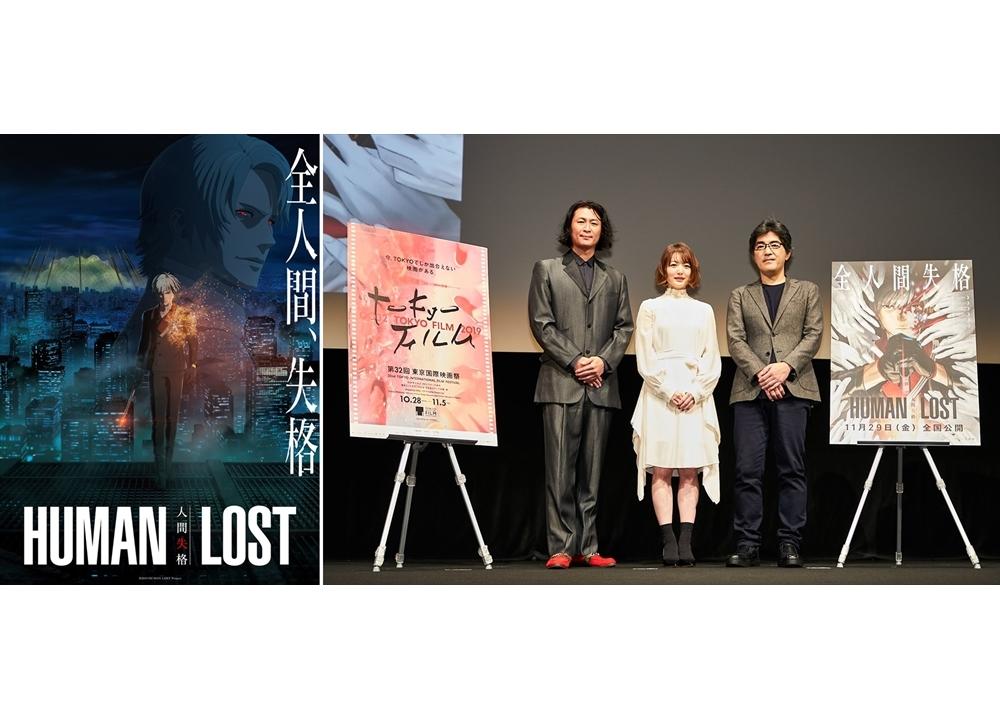 『HUMAN LOST 人間失格』完成披露上映会の公式レポ到着