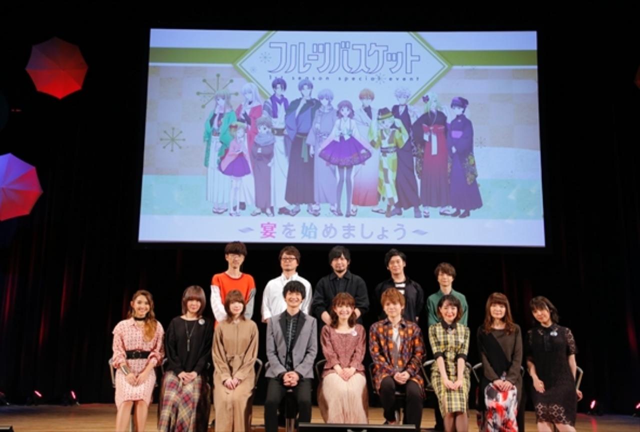 TVアニメ『フルバ』1st season集大成のSPイベント【夜の部】レポ