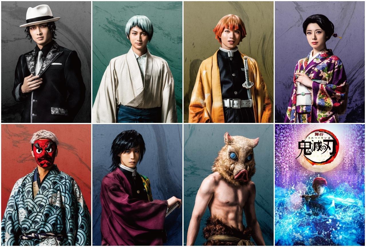 舞台「鬼滅の刃」無惨を含むメインキャラ9名のソロビジュアル解禁!
