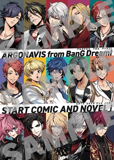 ボーイズバンドプロジェクト「ARGONAVIS from BanG Dream!」アプリゲーム化&アニメ化決定!声優・小笠原仁さん、ランズベリー・アーサーさんがそれぞれボーカルを務める新バンド2組が発表!