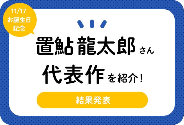 声優・置鮎龍太郎さん、アニメキャラクター代表作まとめ