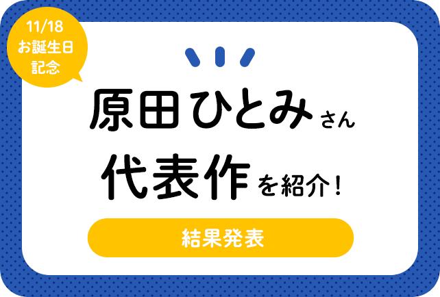声優・原田ひとみさん、アニメキャラクター代表作まとめ