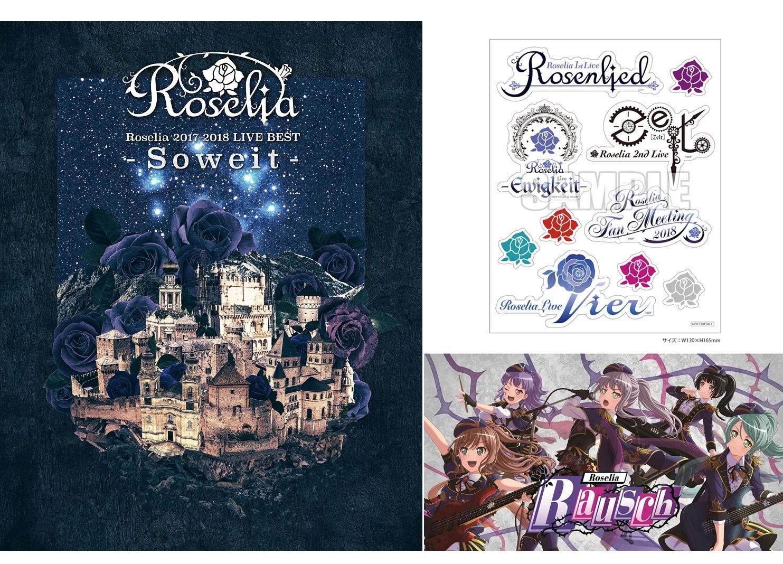 『バンドリ!』RoseliaライブBD発売!初回生産分にライブ申込券封入