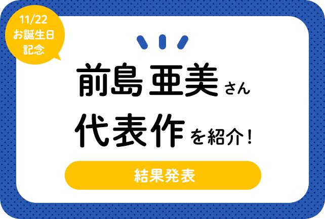 声優・前島亜美さん、アニメキャラクター代表作まとめ