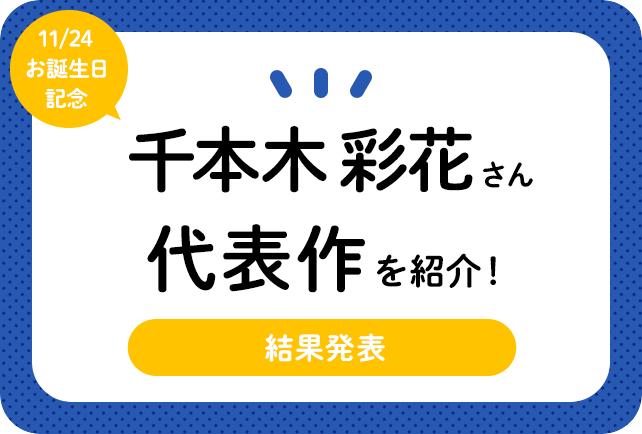 声優・千本木彩花さん、アニメキャラクター代表作まとめ