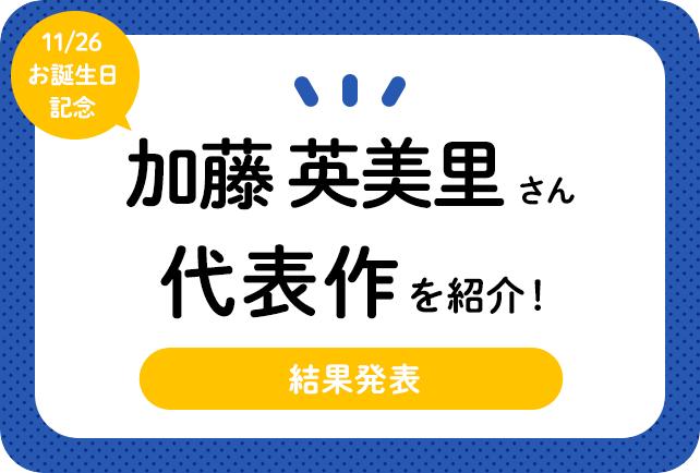 声優・加藤英美里さん、アニメキャラクター代表作まとめ