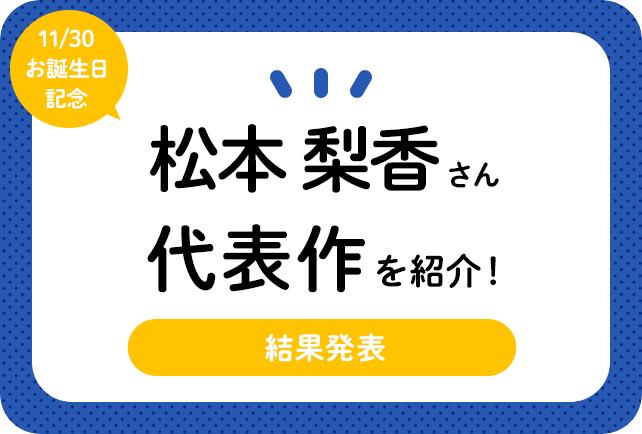 声優・松本梨香さん、アニメキャラクター代表作まとめ
