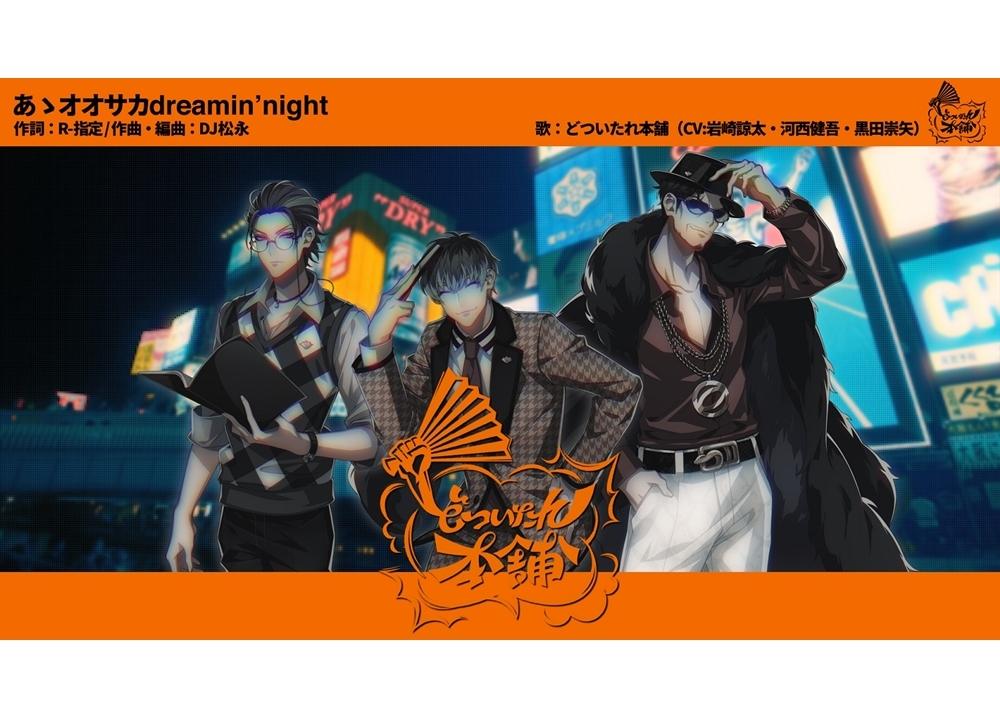 『ヒプマイ』オオサカ・ディビジョンチーム曲のフルMVが、24時間限定公開!