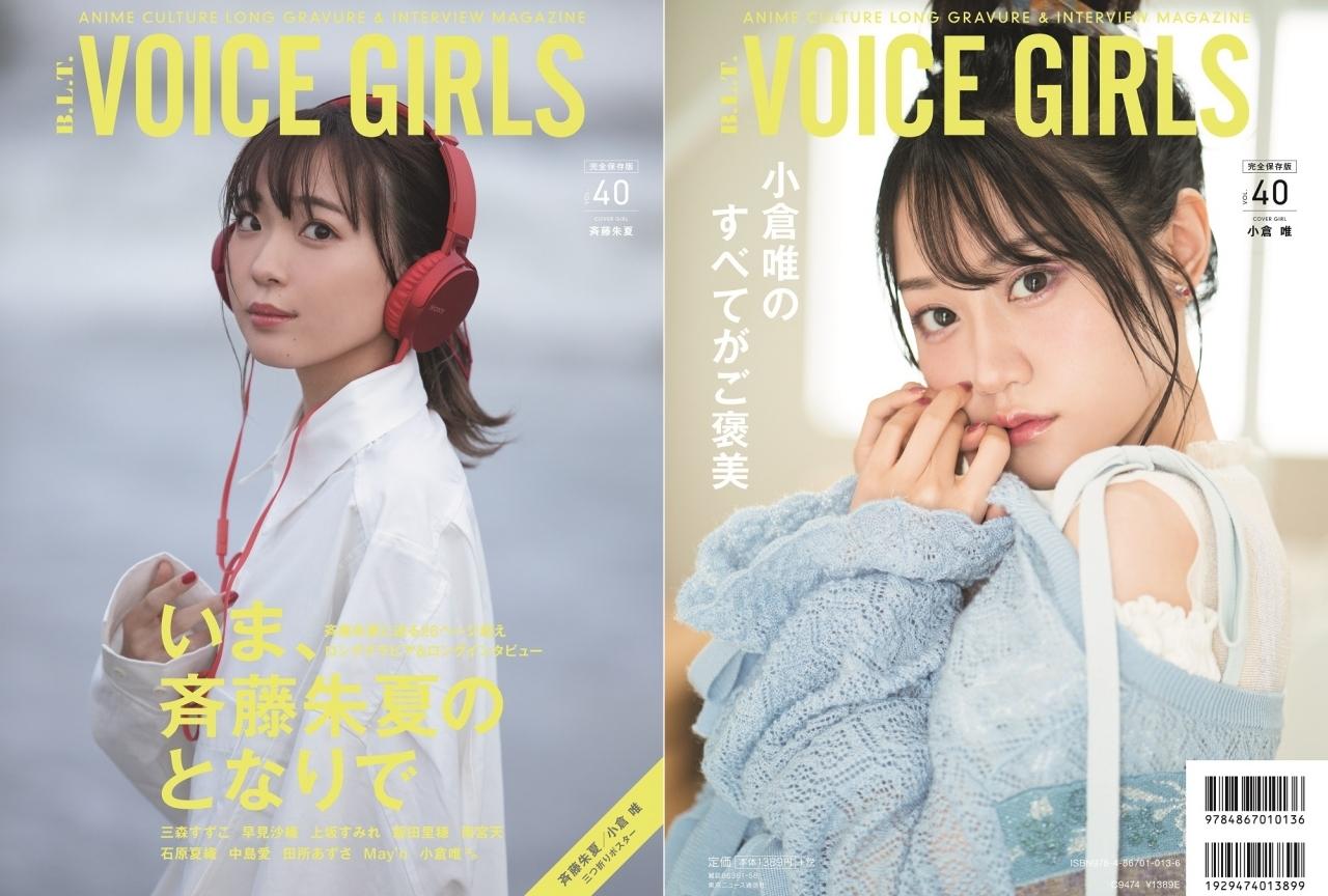 声優・斉藤朱夏を大特集した『B.L.T. VOICE GIRLS Vol.40』本日発売