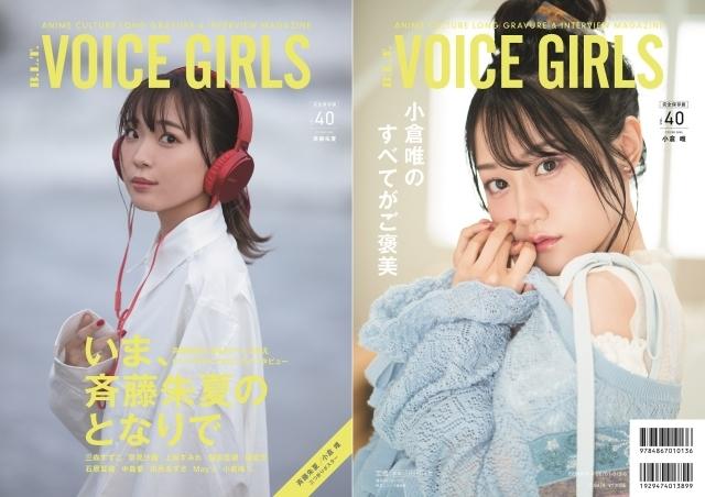 声優・斉藤朱夏さんを26ページにわたる大ボリュームで特集した『B.L.T. VOICE GIRLS Vol.40』が本日、11月7日に発売!Another Side Coverには小倉唯さんが登場-1