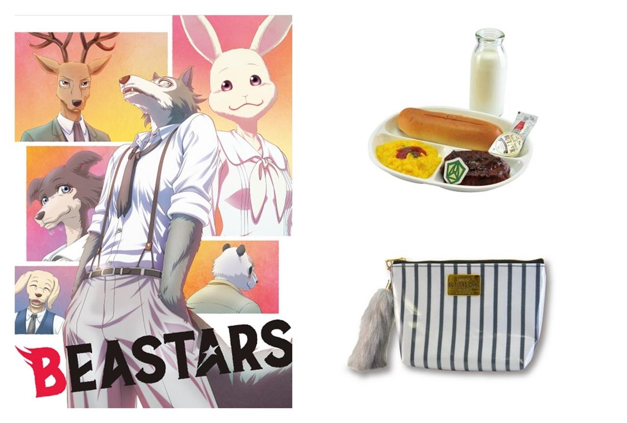 秋アニメ『BEASTARS』とアニメイトカフェがコラボ決定