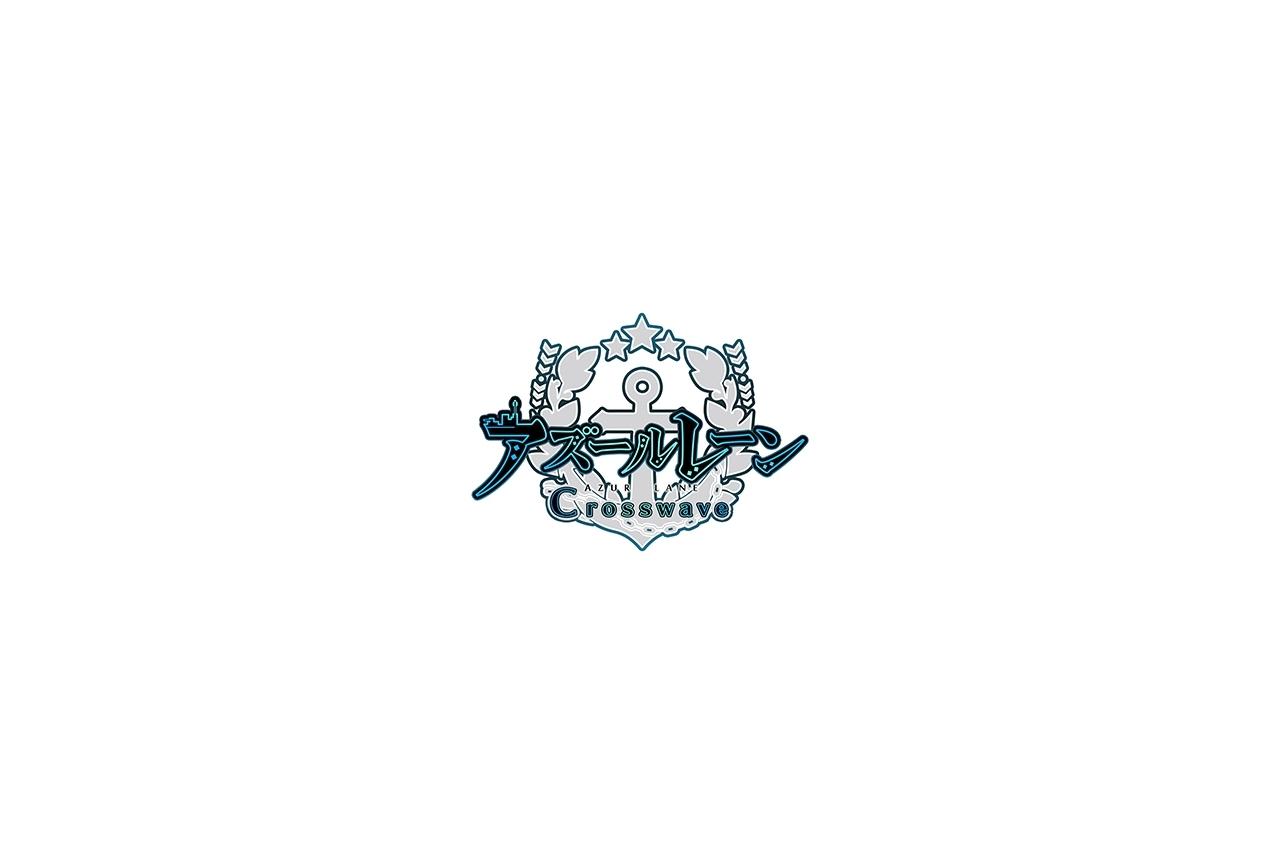 ゲーム『アズールレーン クロスウェーブ』のサントラが発売決定