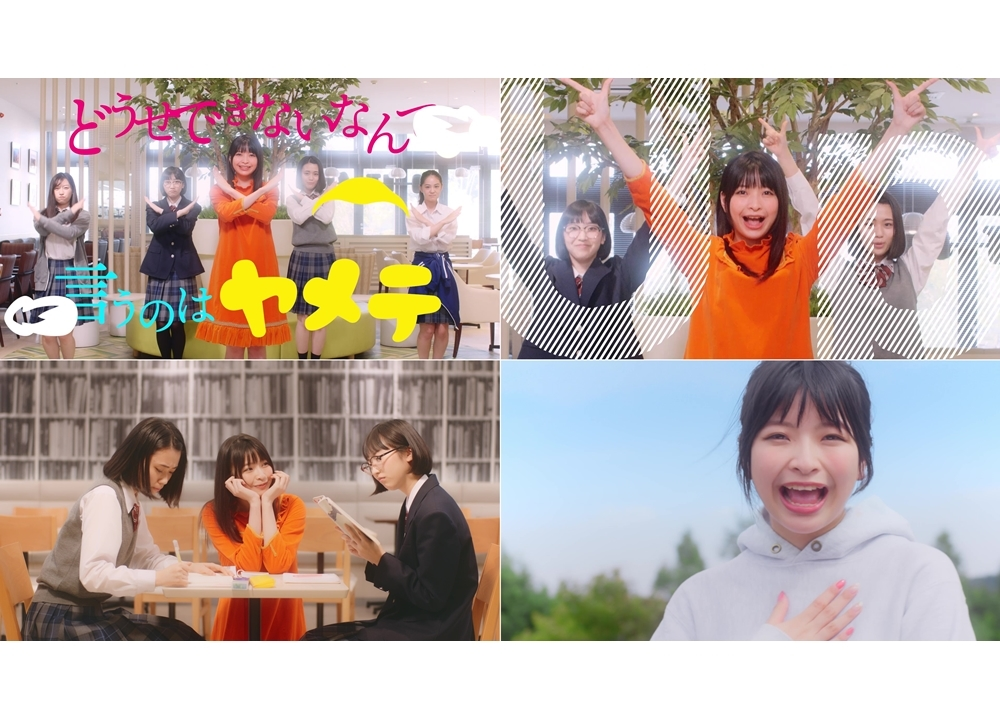 halcaが歌う『ぼく勉』ED主題歌のMV公開!