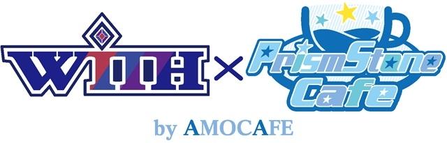 TVアニメ『アイドルタイムプリパラ』の男子アイドルチーム「WITH」初のコラボフェア&カフェが開催! カフェをコンセプトにした描き下ろしイラストも公開-2