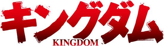 キングダム-2