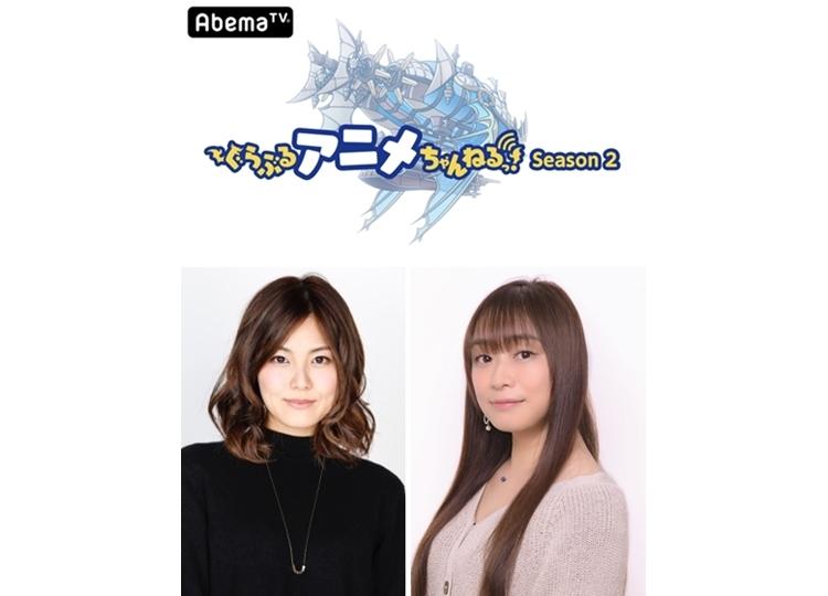「ぐらぶるアニメちゃんねる!Season 2」第2回に今井麻美が登場