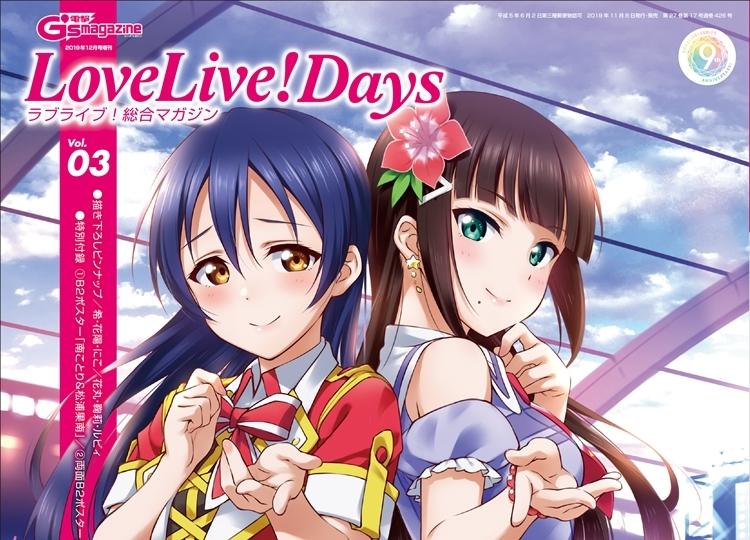 「ラブライブ!総合マガジン」Vol.03より「LoveLive!Days」に