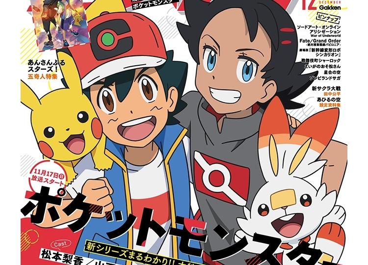 アニメ『ポケモン』がアニメディア12月号で22年ぶりの表紙に
