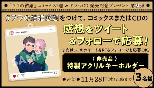 フェア・キャンペーン-3