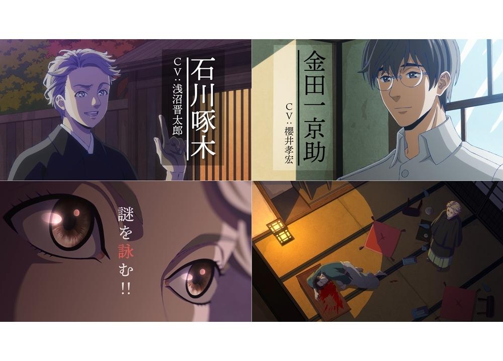 『啄木鳥探偵處』ティザーPV第一弾公開で本編映像も解禁!