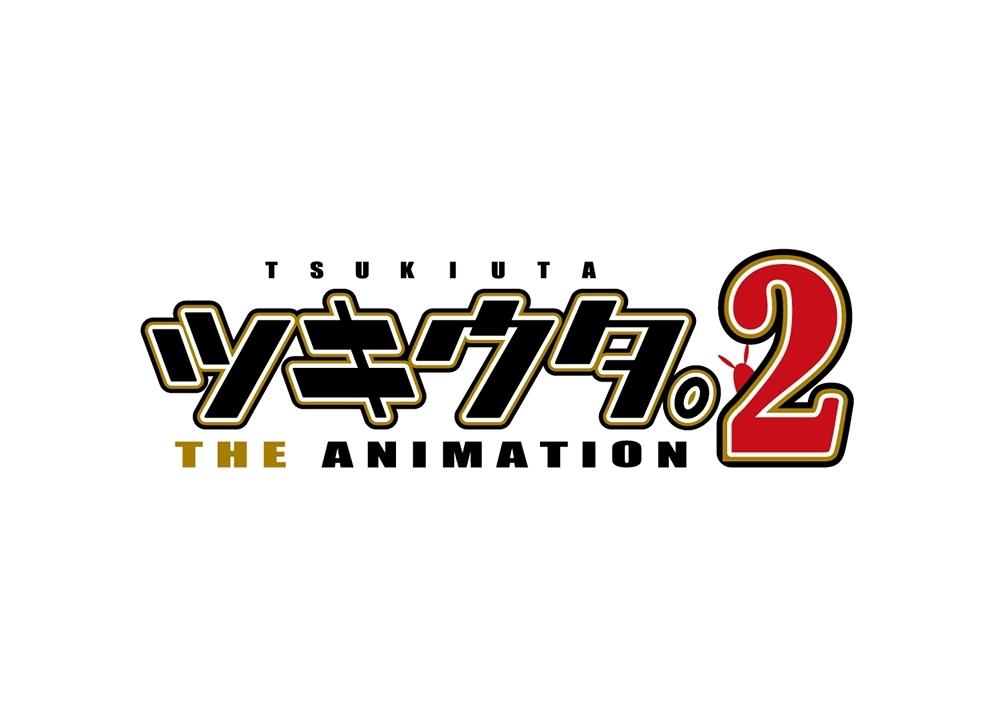 『ツキウタ。 THE ANIMATION 2』2020年4月放送決定!