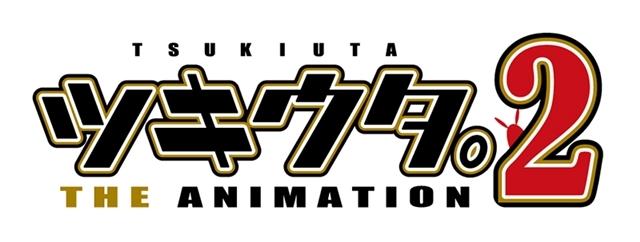 TVアニメ第2期『ツキウタ。 THE ANIMATION 2』気になる放送時期は、2020年4月に決定!