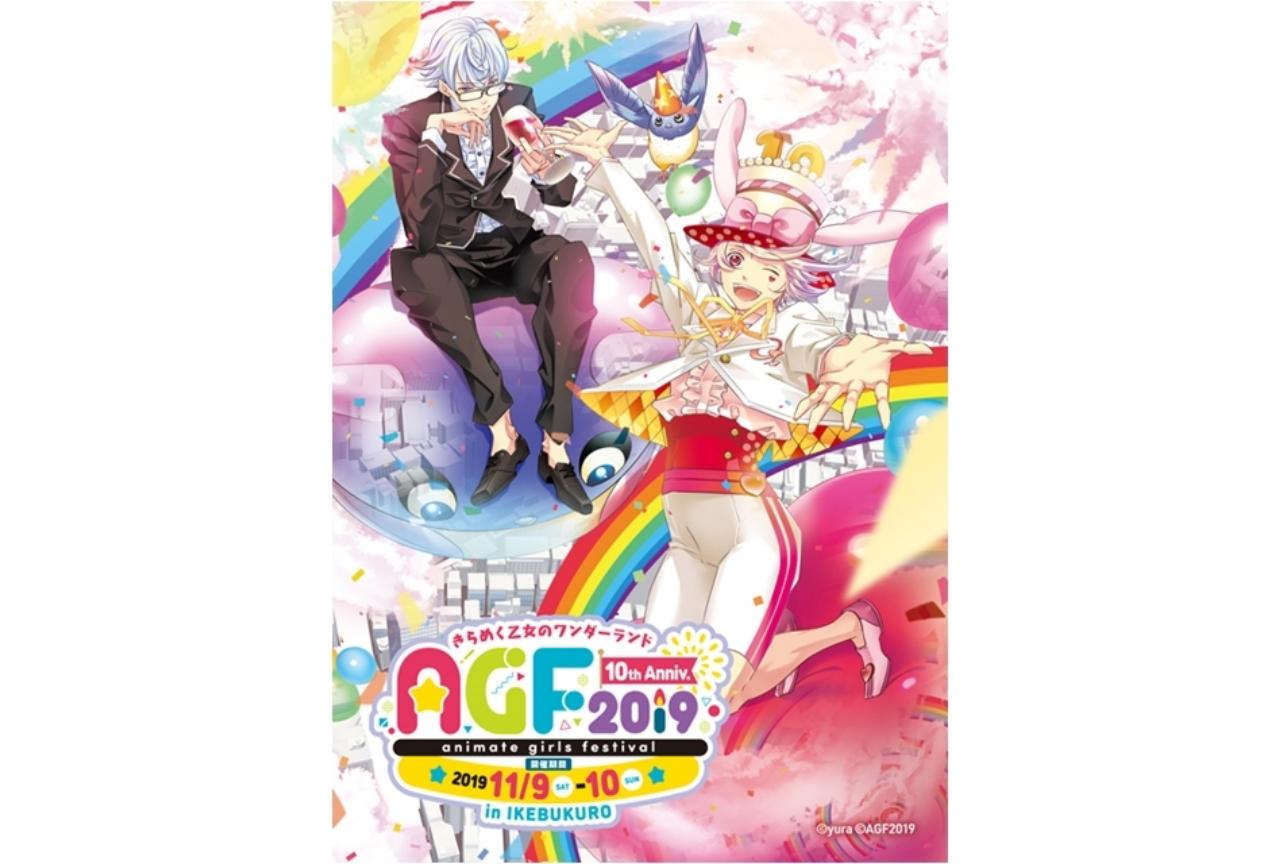 AGF2019で発表された新情報&レポートをまとめてご紹介!