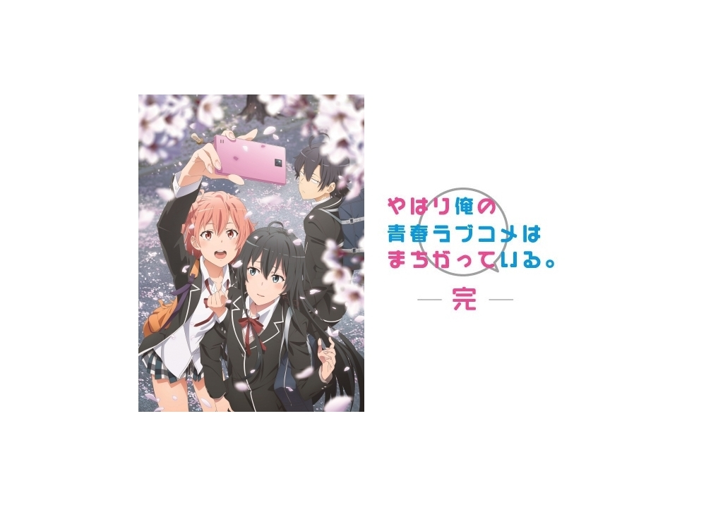 最新作『俺ガイル』第3期、2020年春放送決定!