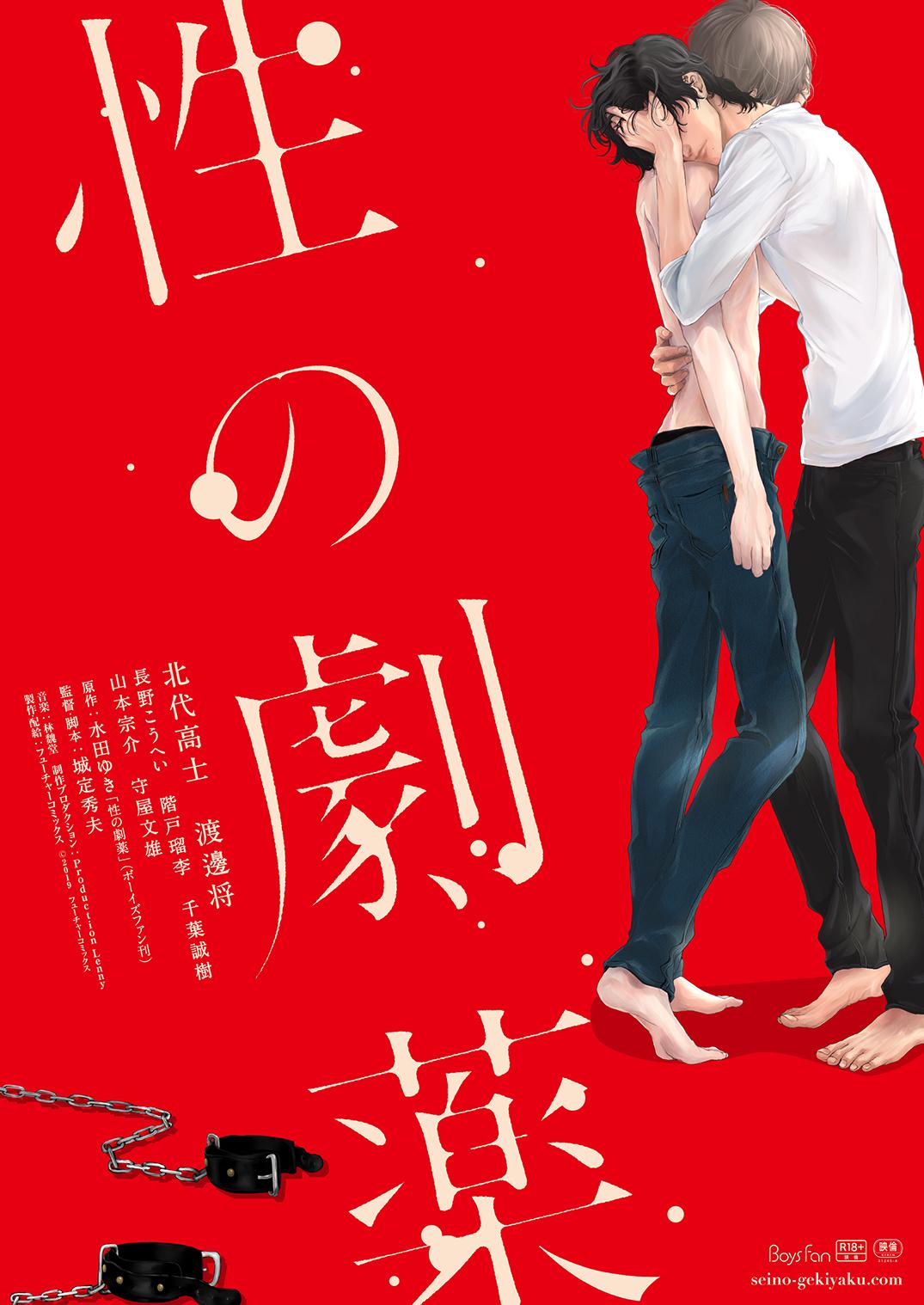 映画『性の劇薬』アニメイトで映画前売券を購入すると抽選で水田ゆき先生のサイン本が当たる!