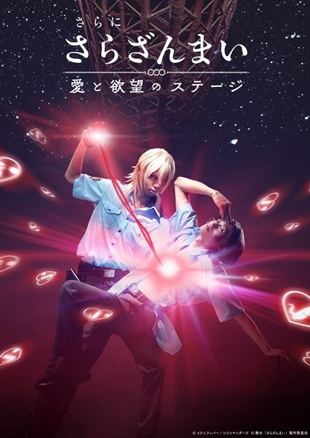 舞台『さらに「さらざんまい」~愛と欲望のステージ~』第2弾キービジュアル公開! 玲央・真武・春河・誓・サラのソロビジュアルも公開-1