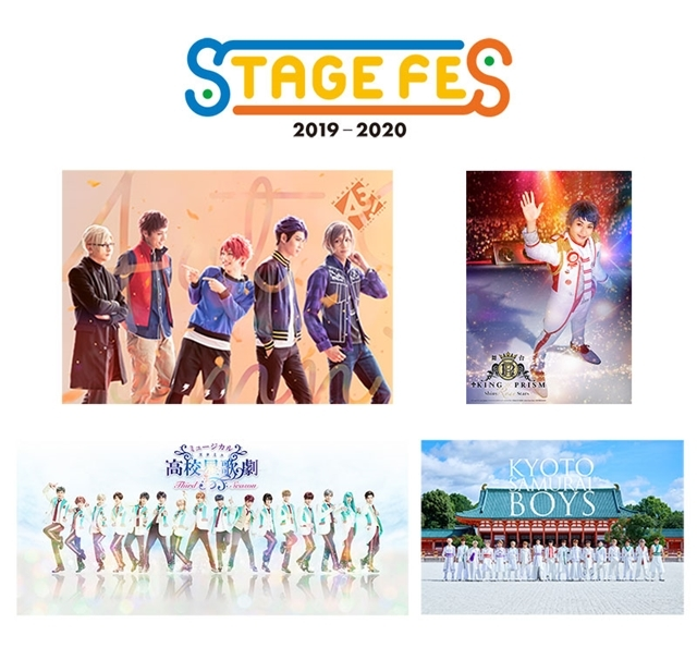 「STAGE FES 2019-2020」12月31日(火)大晦日に開催! 「MANKAI STAGE『A3!』~AUTUMN 2020~」摂津万里役・水江建太さんほか4名からのコメント到着!-1
