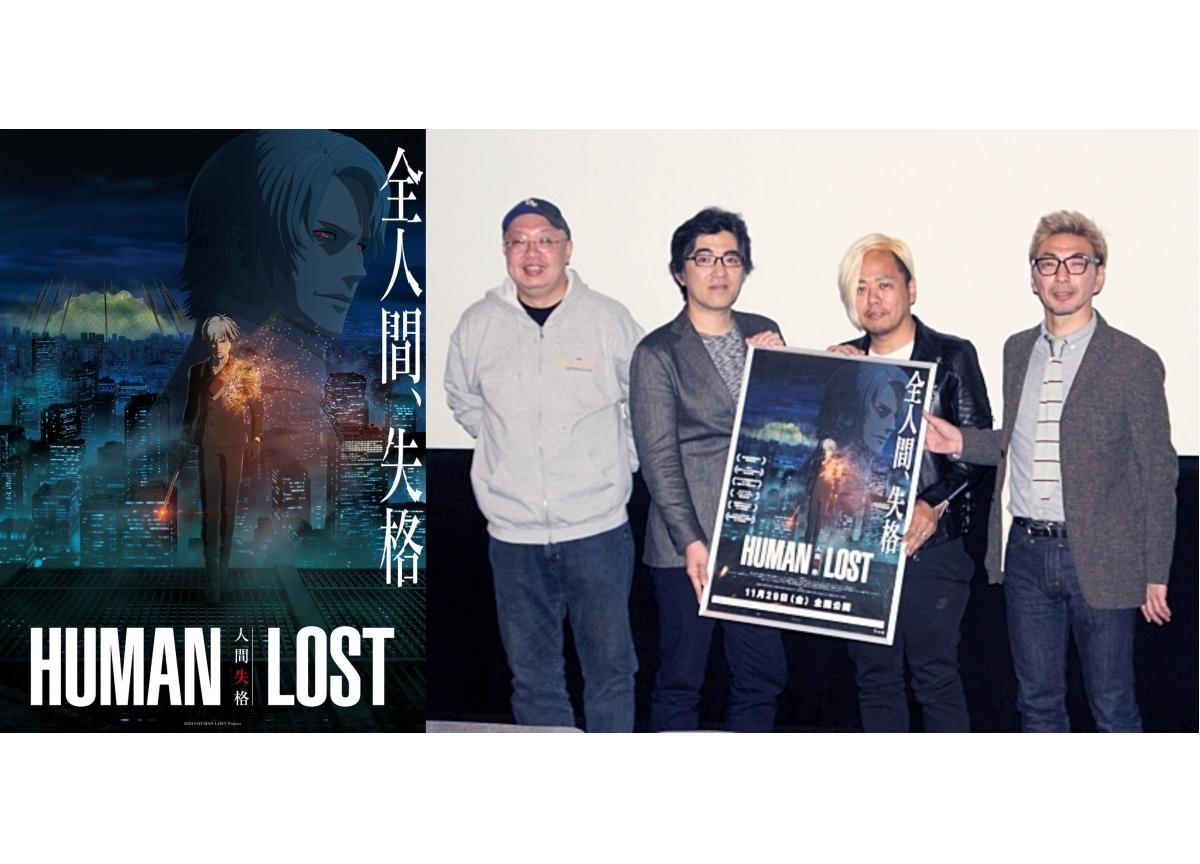 【独占レポート第1回】映画『HUMAN LOST 人間失格』関係者限定試写会
