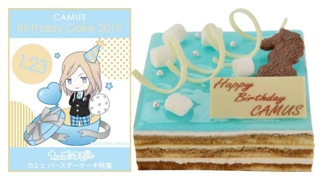 『うたの☆プリンスさまっ♪』バースデーケーキ企画 第9弾! 1月に誕生日を迎える「カミュ」バースデーケーキセットの受注がスタート!-1