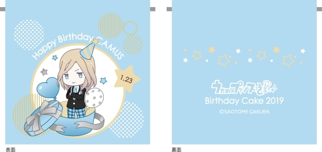 『うたの☆プリンスさまっ♪』バースデーケーキ企画 第9弾! 1月に誕生日を迎える「カミュ」バースデーケーキセットの受注がスタート!