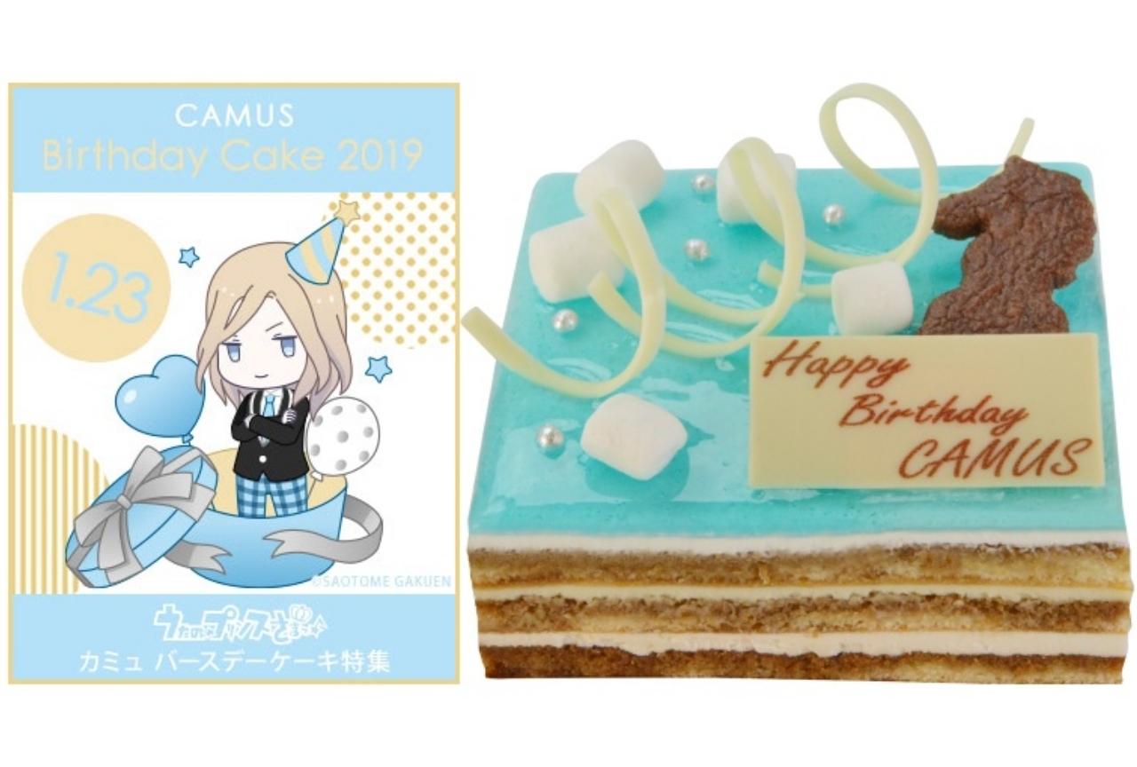 『うたプリ』バースデーケーキ企画 第9弾「カミュ」が受注スタート