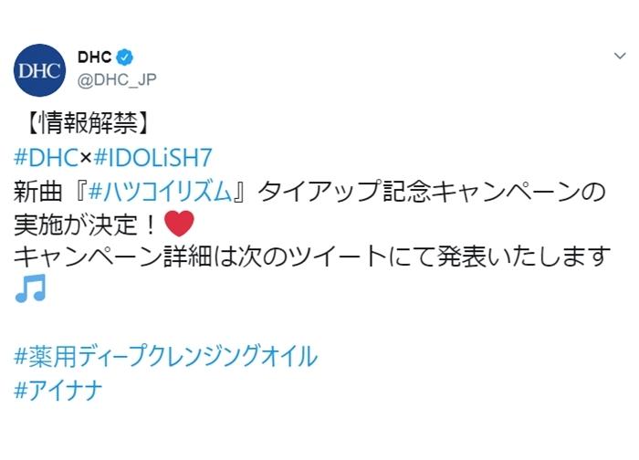 DHCと『アイナナ』新曲「ハツコイリズム」タイアップキャンペーンを実施
