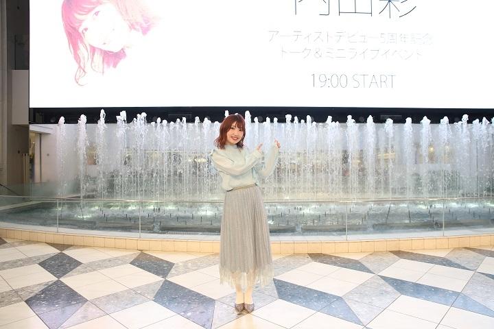 【速報】内田彩さんがアーティストデビュー5周年記念イベントを開催!「アップルミント」を含む3曲を披露!