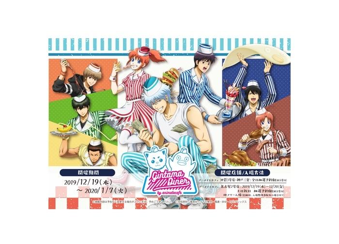 『銀魂』×アニメイトカフェ12月19日(木)スタート