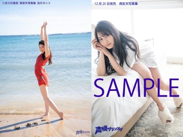 声優・雨宮天さんによる「最新写真集」が2019年12月25日(水)発売! アニメイト特典画像公開!-1
