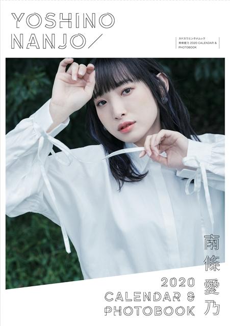 声優・南條愛乃さんと過ごす1年、2020年のカレンダーブックより表紙&特典絵柄を解禁! ブックには、本人インタビュー+占い企画も-1