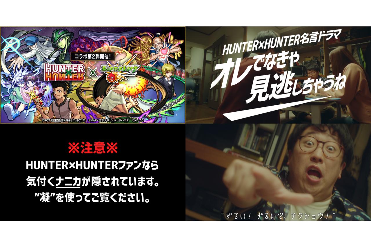 『モンスト』×『HUNTER×HUNTER』コラボ第2弾WEB限定動画公開
