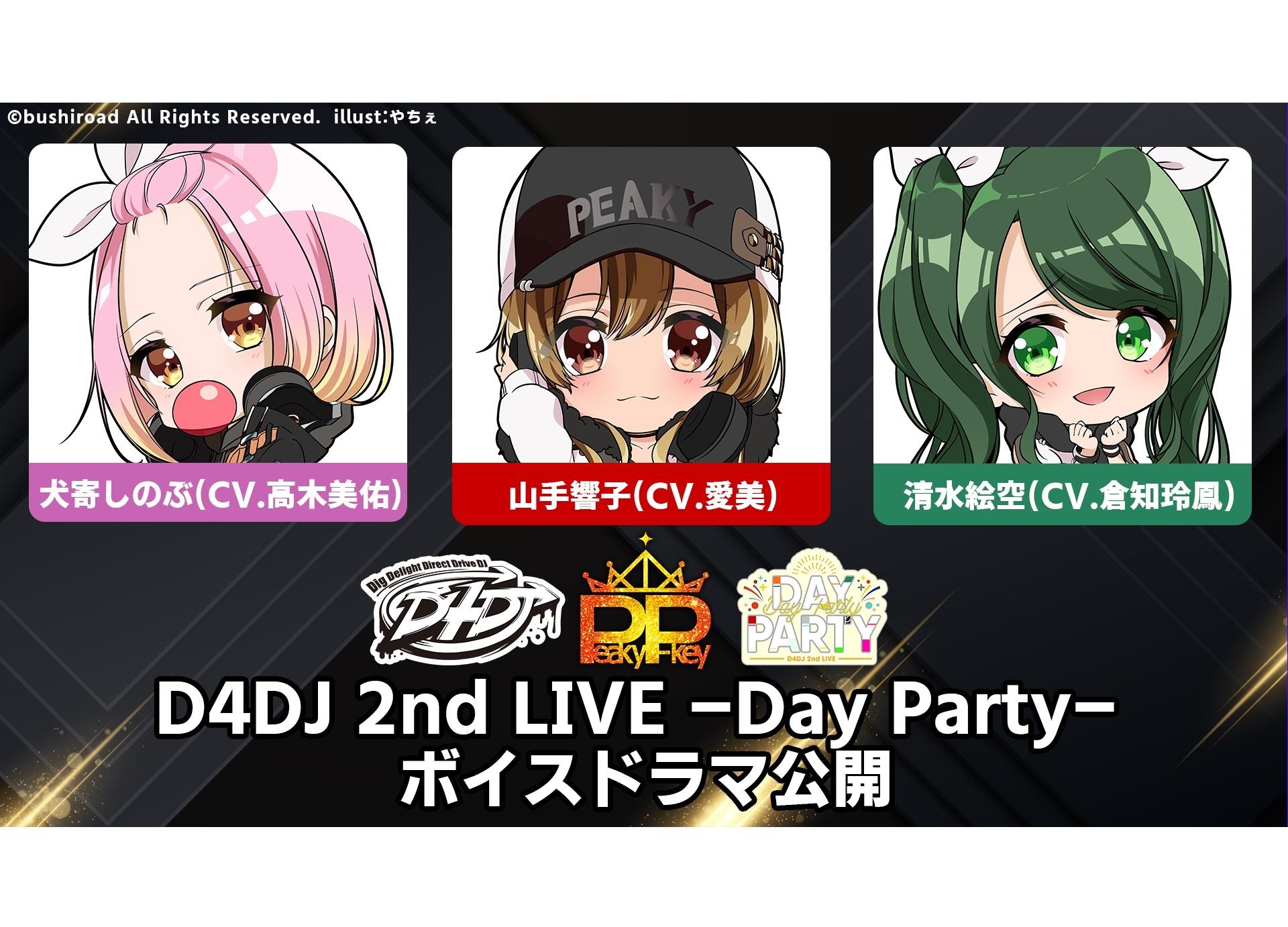 「D4DJ 2nd LIVE Peaky P-key ミニボイスドラマ」公開