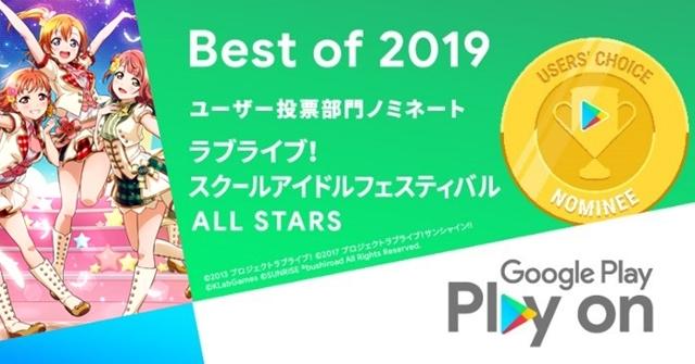 『ラブライブ!スクールアイドルフェスティバル ALL STARS』が「Google Play Best of 2019」ユーザー投票部門にノミネート!リツイートキャンペーンも実施-1