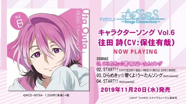 『ACTORS -Songs Connection-』浦田わたるさん・木村昴さん・保住有哉さんが歌う、キャラクターソングVol.4~6の試聴動画が公開!