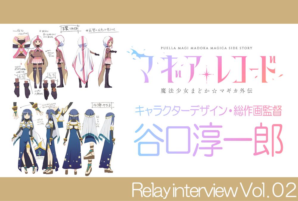 TVアニメ『マギアレコード』リレーインタビュー:キャラデザ・総作監 谷口淳一郎