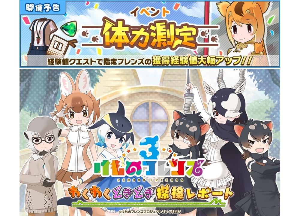 『けもフレ3』11/14よりイベント「体力測定 キンシコウ編」開催!