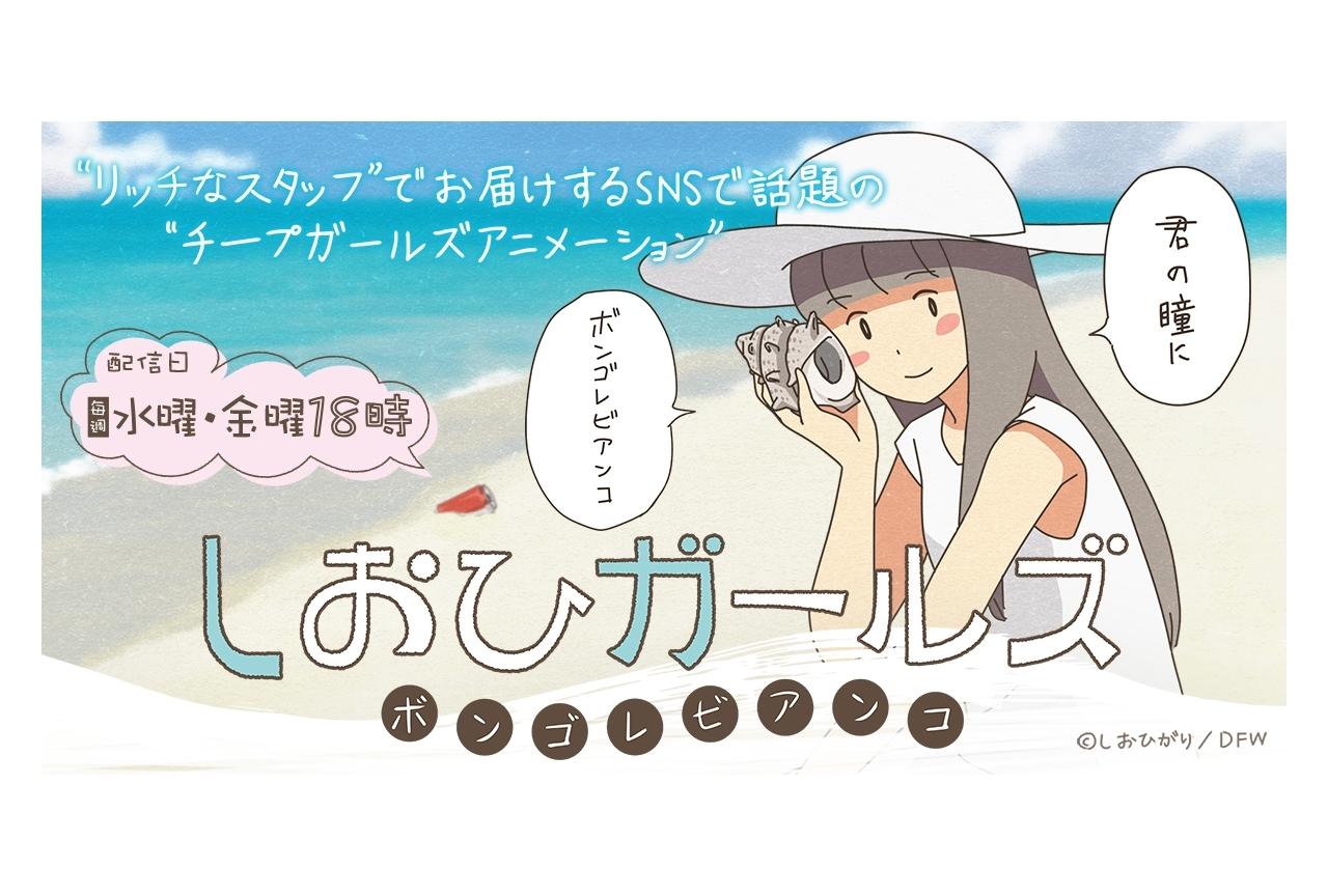 WEBアニメ『しおひガールズ ボンゴレビアンコ』発表、花澤香菜ら出演